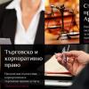 "Адвокатско дружество ""Цветкова и Партньори"""