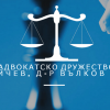 """Адвокатско дружество """"Стойчев, д-р Вълков и Ко"""""""