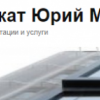 Адвокат Юрий Митев